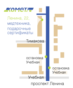 Подарочные сертификаты на флоатинг и массаж в магазине современной медицинской техники Комета: Ленина, 22, карта проезда